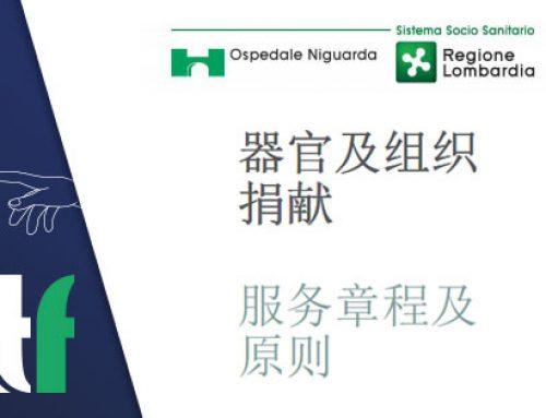 5 lingue per la Carta dei principi e dei servizi della Donazione.